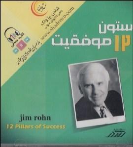 عکس شماره 1 12 ستون موفقیت (سی دی شادن پژواک)