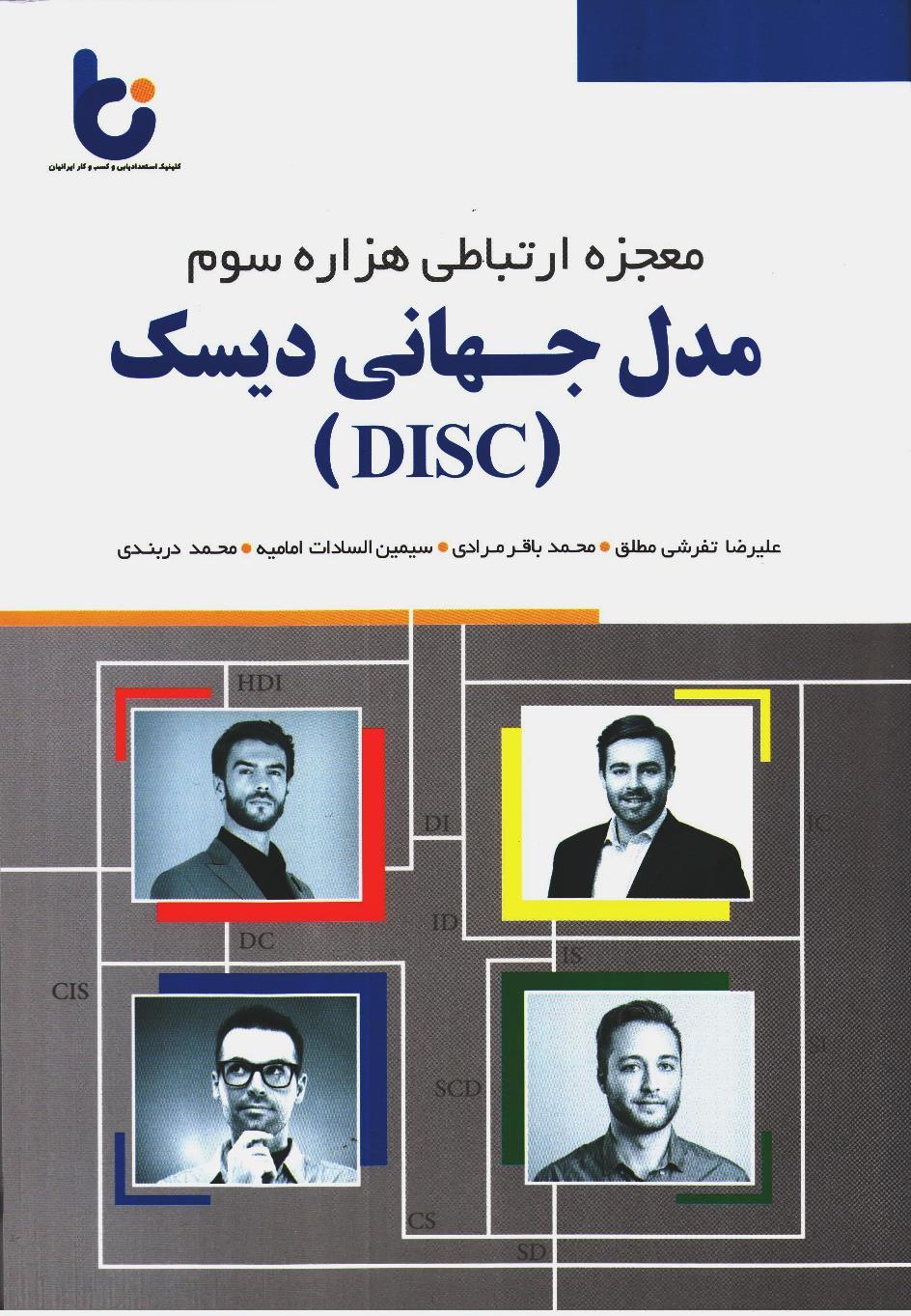 عکس شماره 1 مدل جهانی دیسک(DISC)