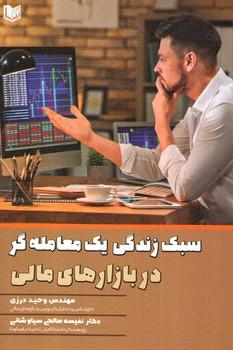 عکس شماره 1 سبک زندگی یک معامله گر در بازارهای مالی