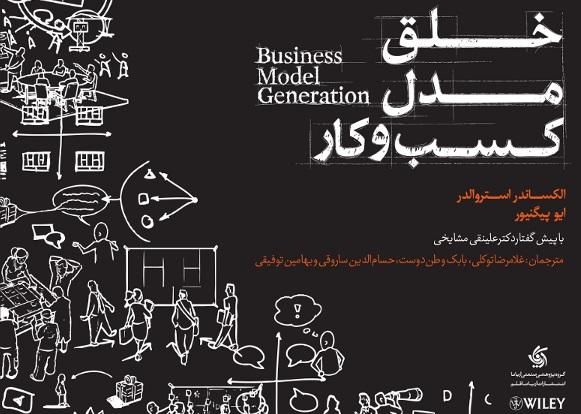 عکس شماره 4 خلق مدل کسب و کار- آریانا قلم
