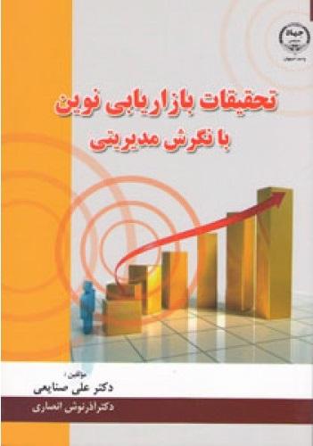 عکس شماره 1 تحقیقات بازاریابی نوین با نگرش مدیریتی- دکتر صنایعی