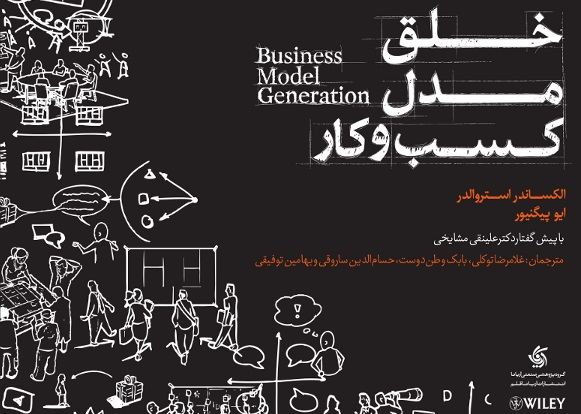 عکس شماره 2 خلق مدل کسب و کار- آریانا قلم