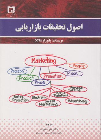 عکس شماره 1 اصول تحقیقات بازاریابی-نظر دهمرده