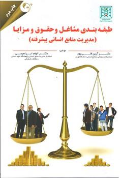 عکس شماره 1 طبقه بندی مشاغل و حقوق و مزایا(مدیریت منابع انسانی پیشرفته)